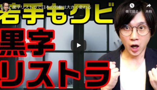 黒字リストラで日本の労働は大きく変わる