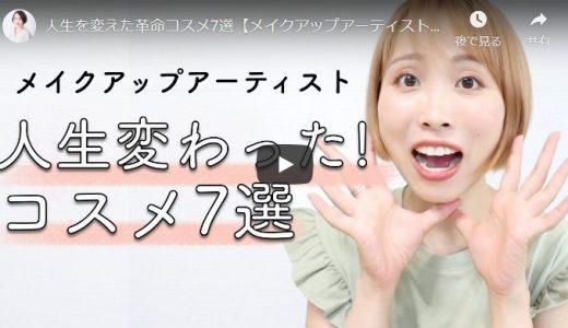 人生を変えた革命コスメ7選【メイクアップアーティスト厳選】