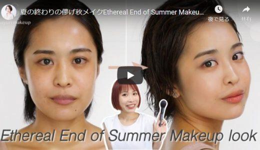 夏の終わりの儚げ秋メイクEthereal End of Summer Makeup look | featuring fall colors