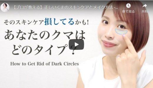 【プロが教える】正しいくまのスキンケアとメイク方法 -How to Get Rid of Dark Circles-