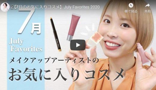 【7月のお気に入りコスメ】July Favorites 2020