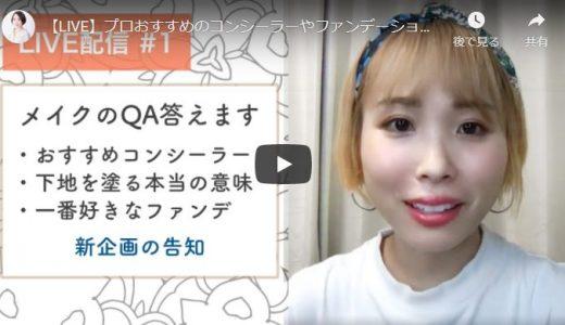【LIVE】プロおすすめのコンシーラーやファンデーション…メイクの質問に答えます!
