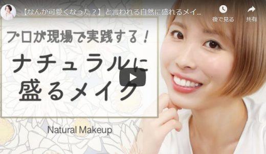 【なんか可愛くなった?】と言われる自然に盛れるメイクテクニック Natural Makeup