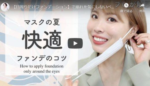【目周りだけファンデーション】で崩れを気にしないベースメイク♡ How to apply foundation only around the eyes.