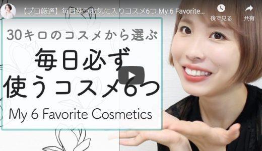 【プロ厳選】毎日使うお気に入りコスメ6つ My 6 Favorite Cosmetics