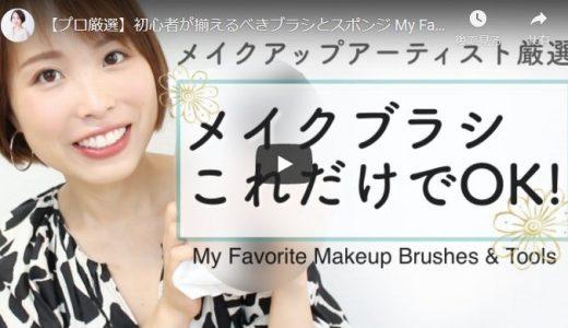 【プロ厳選】初心者が揃えるべきブラシとスポンジ My Favorite Makeup Brushes & Tools