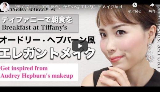 【ティファニーで朝食を】華やかなエレガントメイクAudrey Hepburn – Breakfast at Tiffany's Inspired Makeup Tutorial
