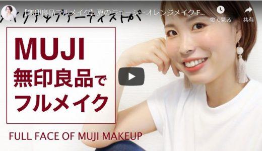 【無印良品フルメイク】夏のジューシーオレンジメイク-FULL FACE OF MUJI MAKEUP-