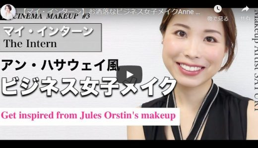 【マイ・インターン】お洒落なビジネス女子メイクAnne Jacqueline Hathaway – The Intern's Inspired Makeup Tutorial