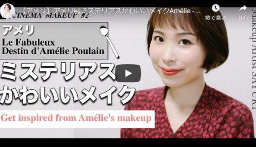【アメリ】アメリ風ミステリアスかわいいメイクAmélie – Le Fabuleux Destin d'Amélie Poulain's Inspired Makeup Tutorial