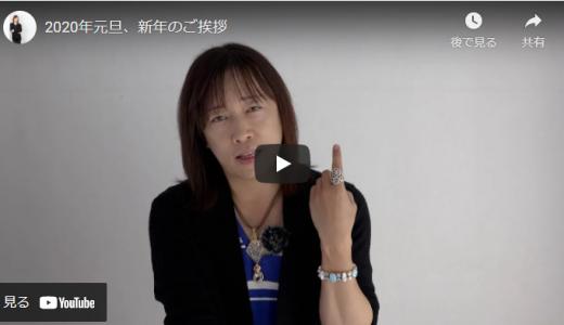 【並木良和 / Namiki Channel】2020年元旦、新年のご挨拶