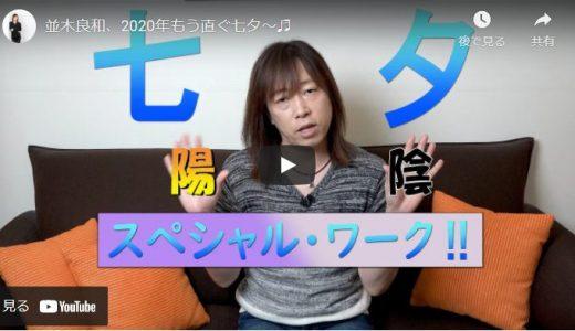 並木良和、2020年もう直ぐ七夕~♬【なみきよしかず】