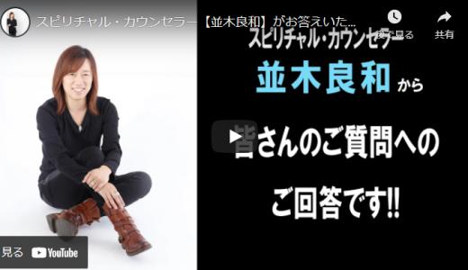 スピリチャル・カウンセラー【並木良和】がお答えいたします!!【なみきよしかず】