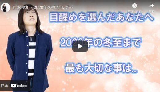 並木良和~2020年の冬至まで~【なみきよしかず】