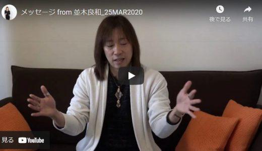 【並木良和 / Namiki Channel】メッセージ from 並木良和_25MAR2020