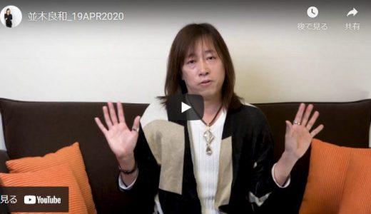 【なみきよしかず】並木良和_19APR2020【スピリチュアル】