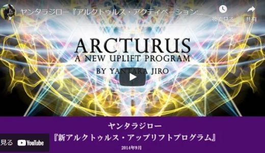 ヤンタラジロー『アルクトゥルス・アクティベーション:シリーズ2』〜新アルクトゥルスアップリフトプログラム