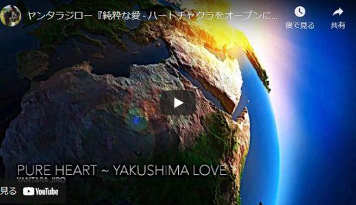 ヤンタラジロー『純粋な愛 – ハートチャクラをオープンに』