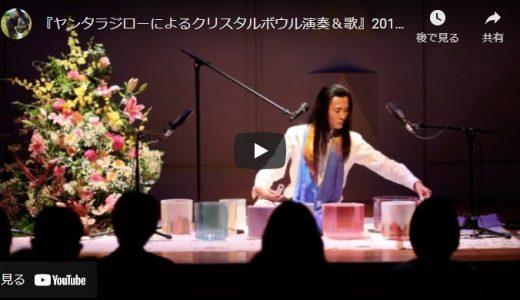 『ヤンタラジローによるクリスタルボウル演奏&歌』2015年9月16日東京収録