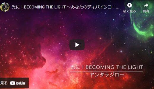 光に|BECOMING THE LIGHT 〜あなたのディバインコードが目覚める〜