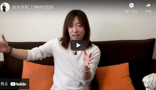 【なみきよしかず】並木良和_17MAY2020【2020年5月14日に撮影】