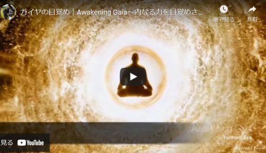 ガイヤの目覚め|Awakening Gaia〜内なる力を目覚めさせるため