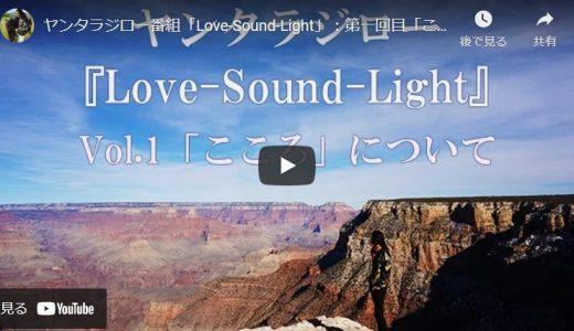 ヤンタラジロー番組「Love-Sound-Light」:第一回目「こころ」について