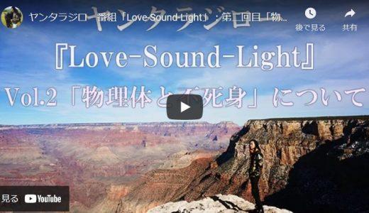 ヤンタラジロー番組「Love-Sound-Light」:第二回目「物理体と不死身」について