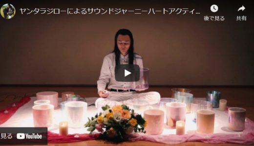ヤンタラジローによるサウンドジャーニーハートアクティベーションシリーズ(Short Clip 2/22収録)
