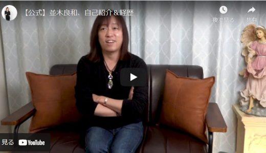 【公式】並木良和、自己紹介&経歴【なみきよしかず】